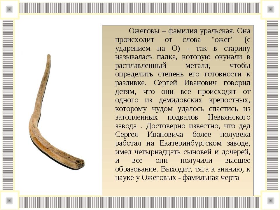 """Ожеговы – фамилия уральская. Она происходит от слова """"ожег"""" (с ударением на..."""