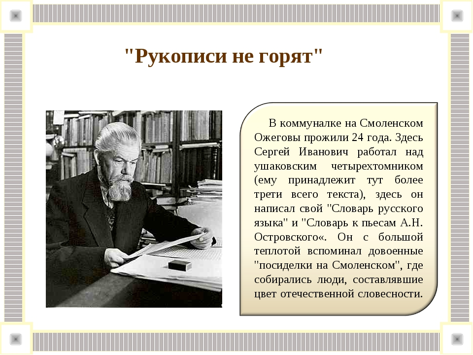 """Рукописи не горят"""