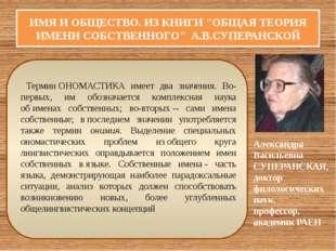 Книги и брошюры А.В.Суперанской