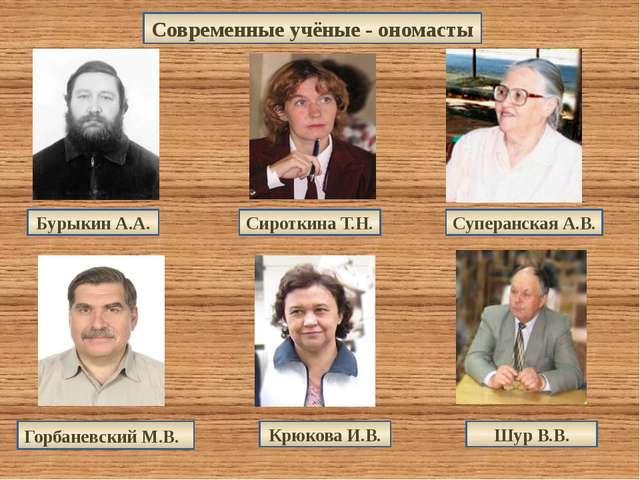 Современные учёные - ономасты Бурыкин А.А. Сироткина Т.Н. Суперанская А.В. Шу...