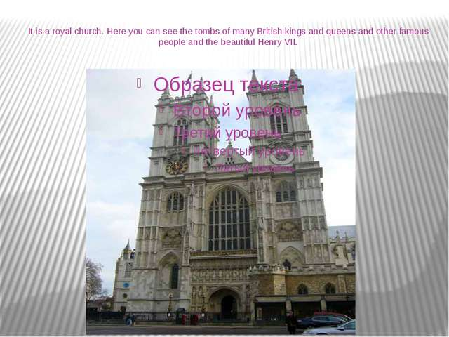 It is a royal church. Here you can see the tombs of many British kings and qu...