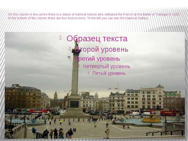 On the column in the centre there is a statue of Admiral Nelson who defeated...