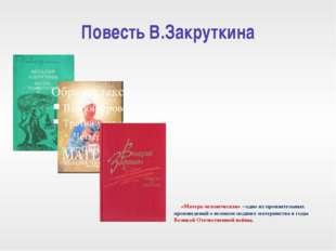 Повесть В.Закруткина «Матерь человеческая» - одно из пронзительных произведен