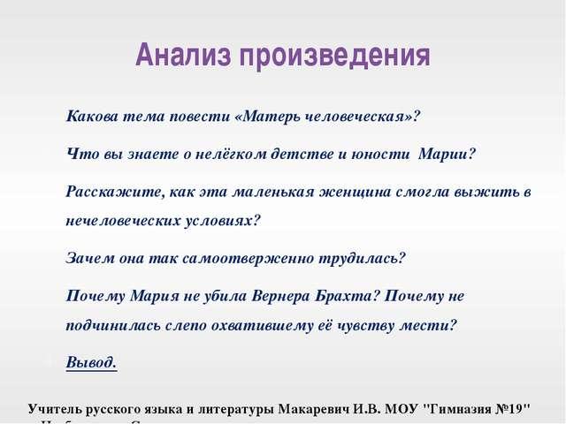 Анализ произведения Какова тема повести «Матерь человеческая»? Что вы знаете...
