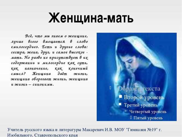 Женщина-мать Всё, что мы знаем о женщине, лучше всего вмещается в слово «мило...