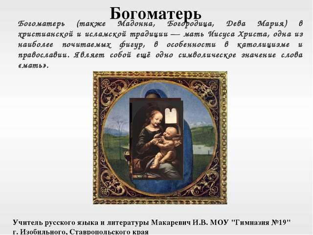 Богоматерь (также Мадонна, Богородица, Дева Мария) в христианской и исламской...