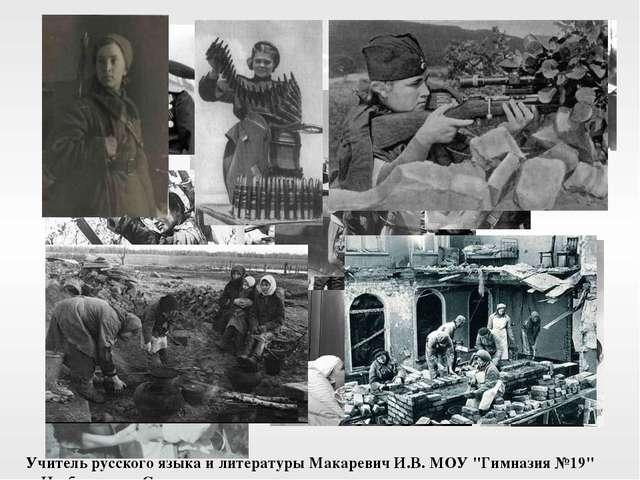 Женщине пришлось стать солдатом Учитель русского языка и литературы Макаревич...