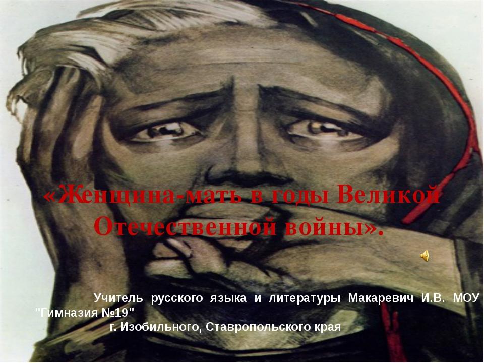 «Женщина-мать в годы Великой Отечественной войны». Учитель русского языка и л...
