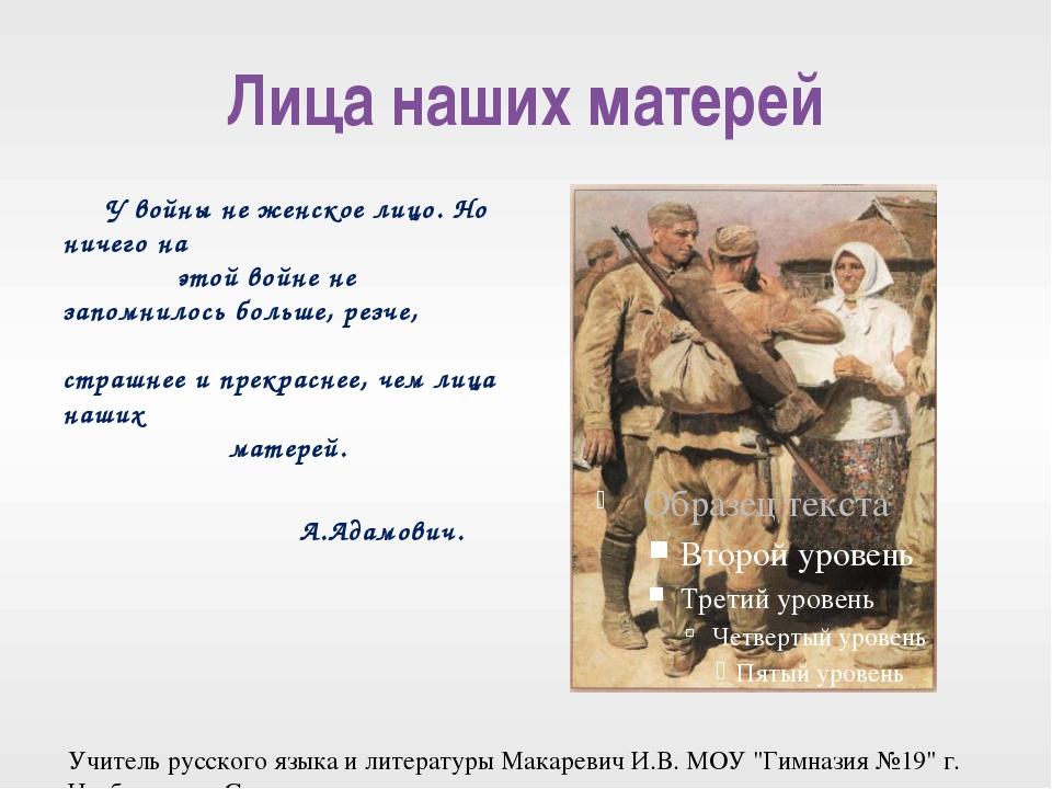 Лица наших матерей У войны не женское лицо. Но ничего на этой войне не запомн...