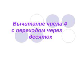 Вычитание числа 4 с переходом через десяток