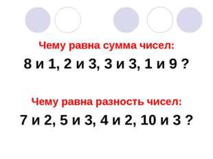 Чему равна сумма чисел: 8 и 1, 2 и 3, 3 и 3, 1 и 9 ? Чему равна разность чисе