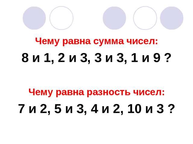 Чему равна сумма чисел: 8 и 1, 2 и 3, 3 и 3, 1 и 9 ? Чему равна разность чисе...