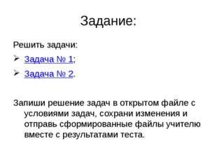 Задание: Решить задачи: Задача № 1; Задача № 2. Запиши решение задач в открыт