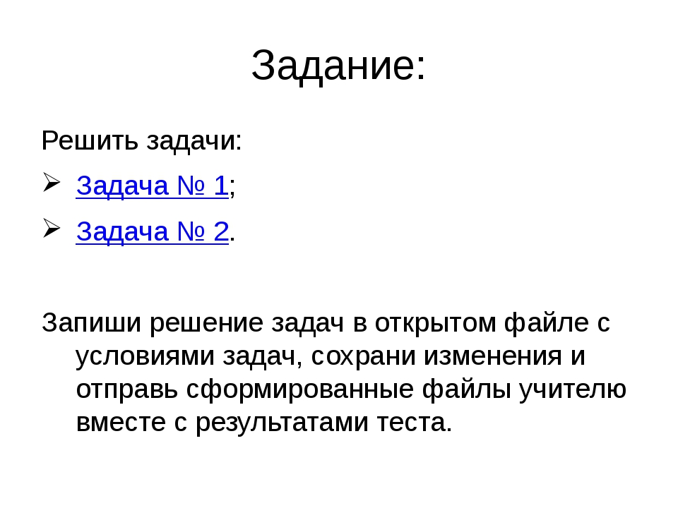 Задание: Решить задачи: Задача № 1; Задача № 2. Запиши решение задач в открыт...