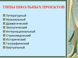 ТИПЫ ШКОЛЬНЫХ ПРОЕКТОВ Литературный Музыкальный Драматический Экологический И