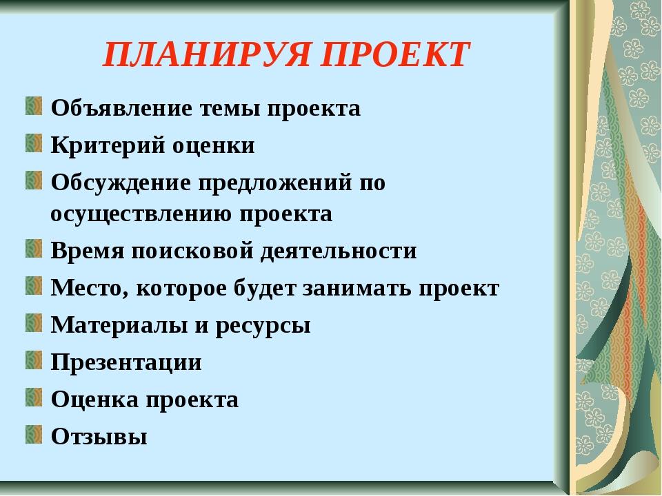ПЛАНИРУЯ ПРОЕКТ Объявление темы проекта Критерий оценки Обсуждение предложени...