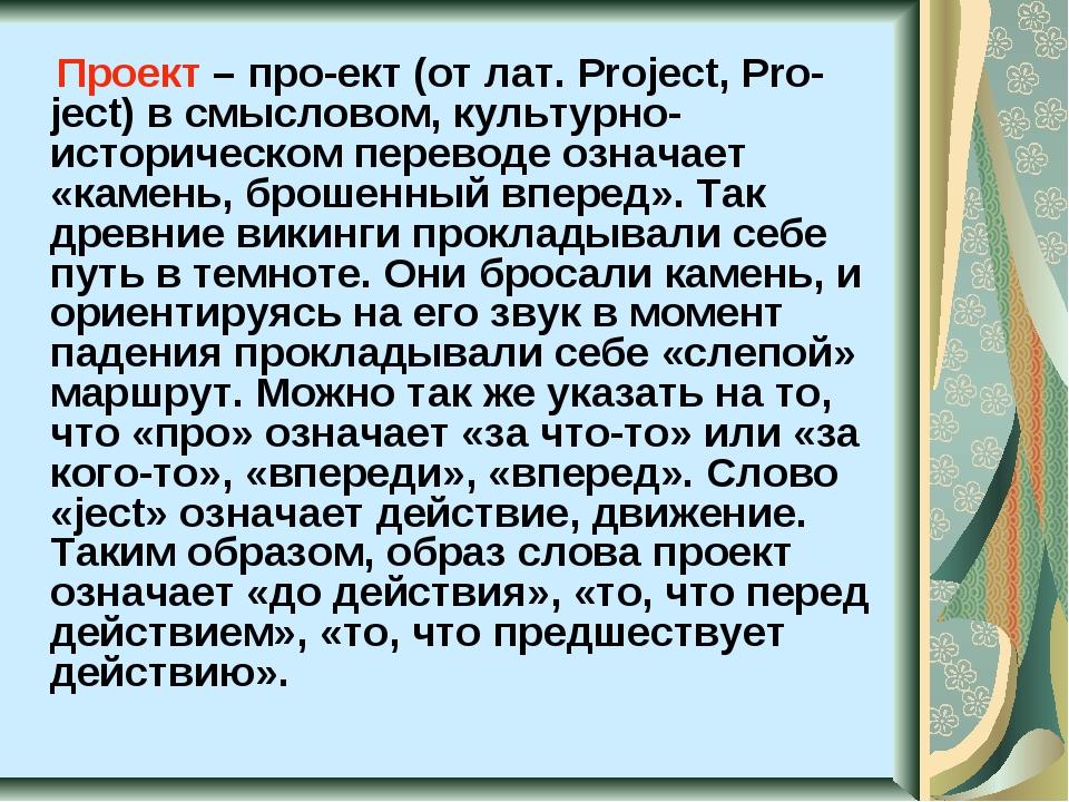 Проект – про-ект (от лат. Project, Pro-ject) в смысловом, культурно-историче...
