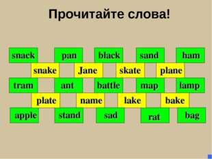 Прочитайте слова! snack ant snake stand tram skate sad apple rat bag battle s