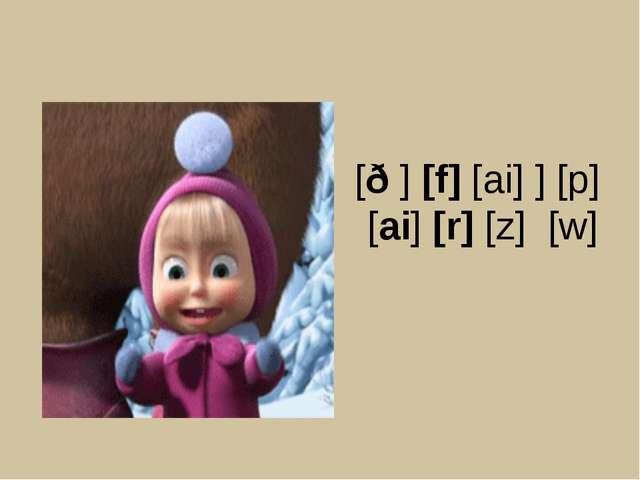 [ð ] [f] [ai] ] [p] [аi] [r] [z] [w]