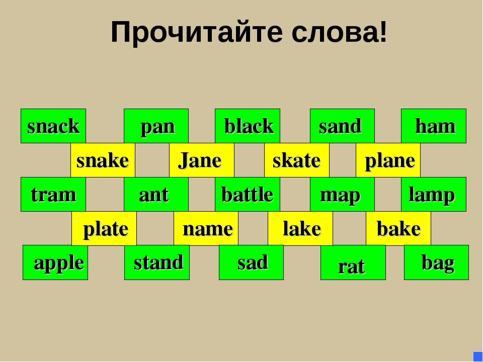 Прочитайте слова! snack ant snake stand tram skate sad apple rat bag battle s...