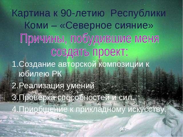 Картина к 90-летию Республики Коми – «Северное сияние» 1.Создание авторской к...