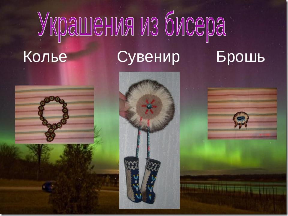 Колье Сувенир Брошь