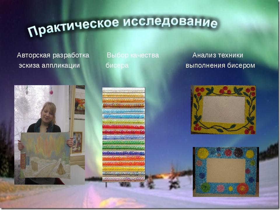 Авторская разработка Выбор качества Анализ техники эскиза аппликации бисера в...