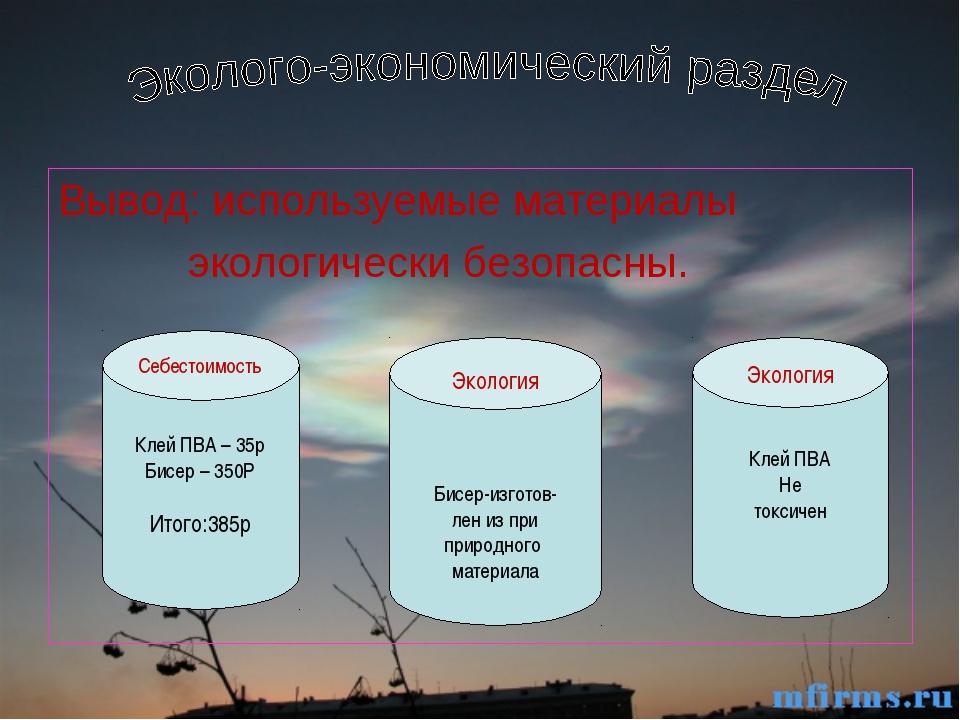 Вывод: используемые материалы экологически безопасны. Себестоимость Клей ПВА...