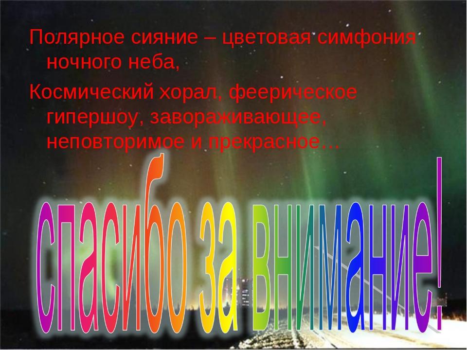 Полярное сияние – цветовая симфония ночного неба, Космический хорал, фееричес...
