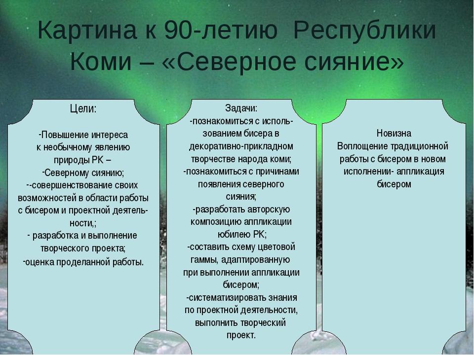 Картина к 90-летию Республики Коми – «Северное сияние» Цели: Повышение интере...