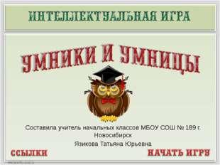 Составила учитель начальных классов МБОУ СОШ № 189 г. Новосибирск Язикова Та
