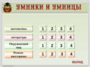1 2 3 4 1 2 3 4 1 2 3 4 1 2 3 4 Разные викторины Окружающий мир математика ли