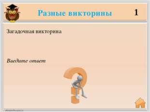 Разные викторины 1 Введите ответ Загадочная викторина