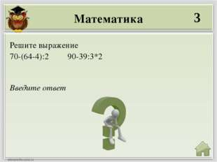 Математика 3 Введите ответ Решите выражение 70-(64-4):2 90-39:3*2