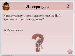 Литература 2 Введите ответ К какому жанру относится произведение И. А. Крылов
