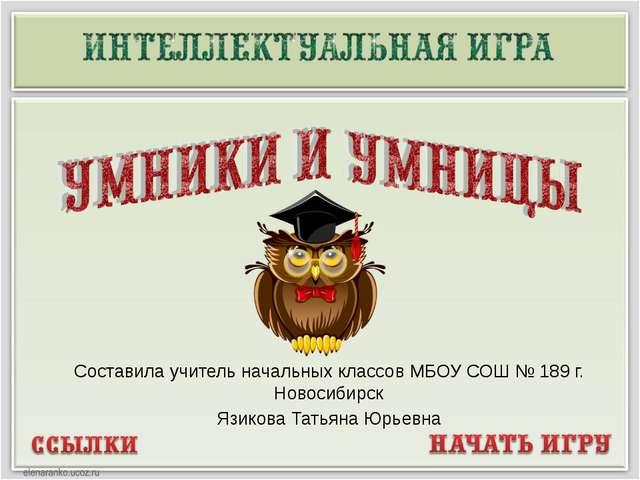 Составила учитель начальных классов МБОУ СОШ № 189 г. Новосибирск Язикова Та...