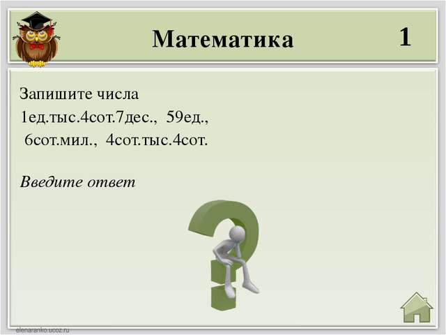Математика 1 Введите ответ Запишите числа 1ед.тыс.4сот.7дес., 59ед., 6сот.мил...