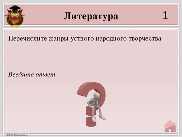 Литература 1 Введите ответ Перечислите жанры устного народного творчества