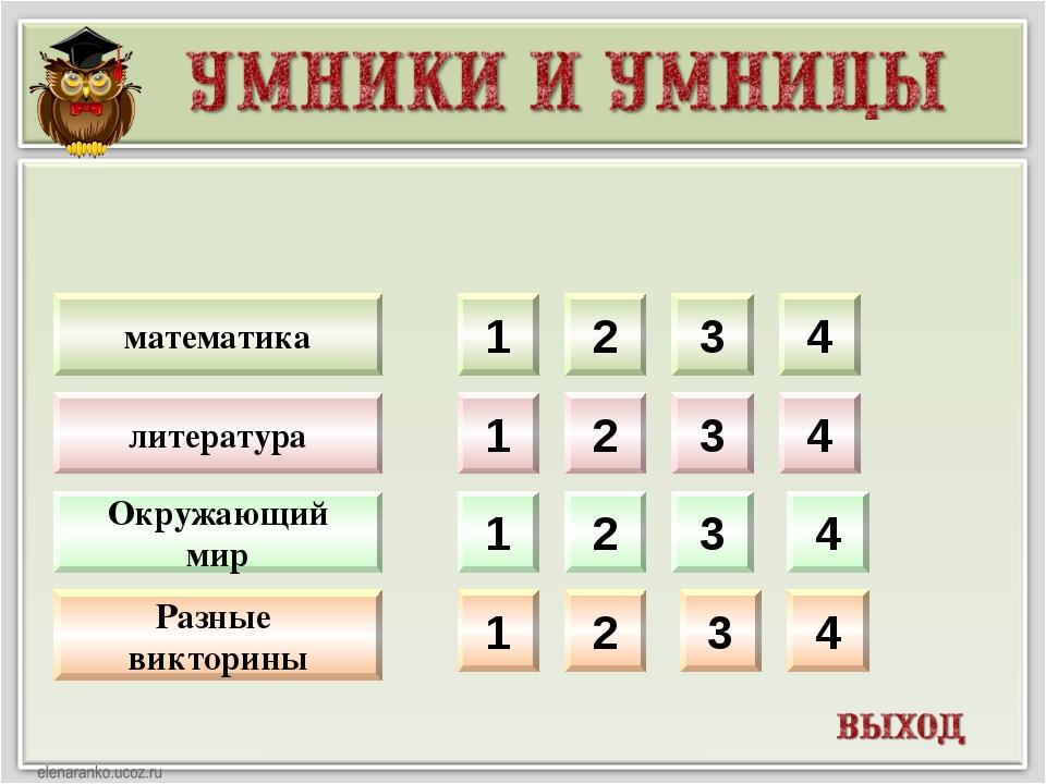 1 2 3 4 1 2 3 4 1 2 3 4 1 2 3 4 Разные викторины Окружающий мир математика ли...
