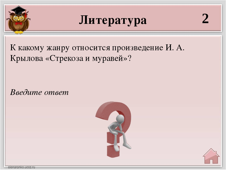 Литература 2 Введите ответ К какому жанру относится произведение И. А. Крылов...