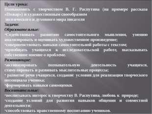 Цели урока: Познакомить с творчеством В. Г. Распутина (на примере рассказа «П