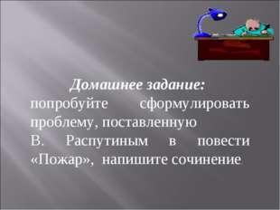 Домашнее задание: попробуйте сформулировать проблему, поставленную В. Распути