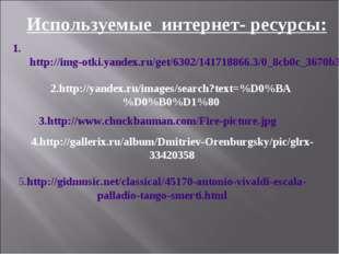 Используемые интернет- ресурсы: 1.http://img-otki.yandex.ru/get/6302/14171886