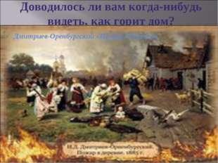 Доводилось ли вам когда-нибудь видеть, как горит дом? Дмитриев-Оренбургский «