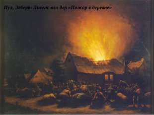 Пул, Эгберт Ливенс ван дер «Пожар в деревне»