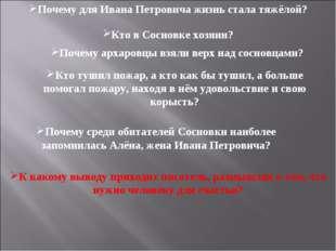 Почему для Ивана Петровича жизнь стала тяжёлой? Кто в Сосновке хозяин? Почему
