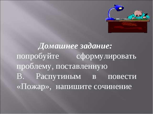 Домашнее задание: попробуйте сформулировать проблему, поставленную В. Распути...
