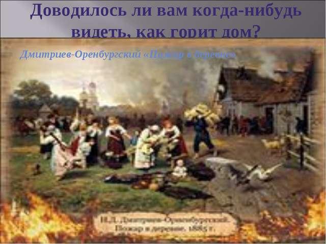 Доводилось ли вам когда-нибудь видеть, как горит дом? Дмитриев-Оренбургский «...