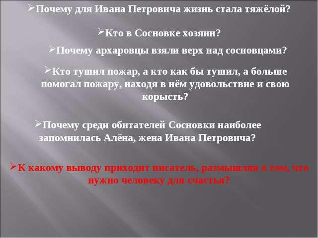 Почему для Ивана Петровича жизнь стала тяжёлой? Кто в Сосновке хозяин? Почему...