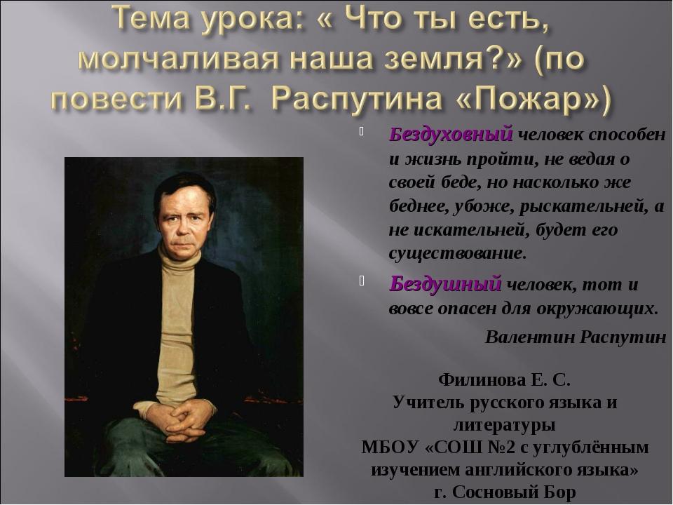 Бездуховный человек способен и жизнь пройти, не ведая о своей беде, но наскол...